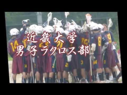 近畿大学クラブ紹介|体育会-ラクロス部