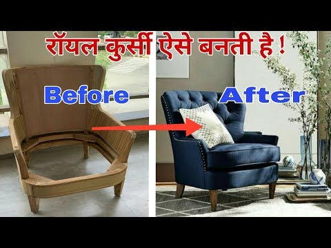 how-to-make-chair,sofa-for-,bedroom,home,office-and-home-interior-!-chair-couch-making-belt-cushion