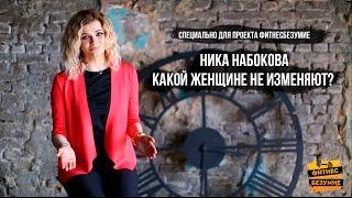 Какой женщине не изменяют? Ника Набокова специально для проекта ФИТНЕСБЕЗУМИЕ