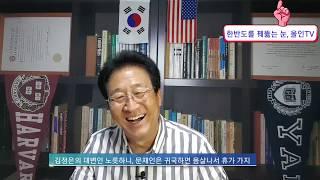 올인TV's 김정은의 대변인 노릇하니, 문재인은 몸살나지(2018/10/22)(후원: 농협 333053-51-072090 조영환)