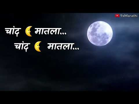 Chand 🌜 Matla Whatsapp Marathi Status Video