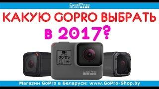 Какую GoPro выбрать в 2017 и какая GoPro лучше?
