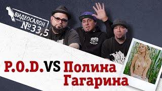 P.O.D. / Payable on Death смотрят русский клип (Видеосалон №33,5) — спецвыпуск: Евровидение 2015