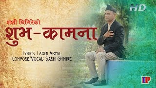 New Nepali Mordern Song 2018 || Shubhakamana || Shashi Ghimire || Laxmi Aryal