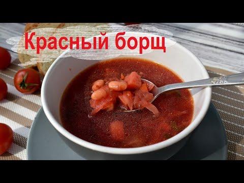 Красный борщ! Вкусный и самый любимый красный борщ с фасолью и мясом!