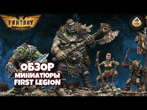 Обзор: Отличные миниатюры от First Legion