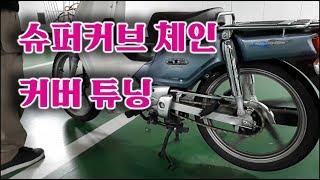 혼다 슈퍼커브110 체인커버 튜닝 / HONDA SUPERCUB110