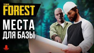 видео: МЕСТА для БАЗЫ в The Forest