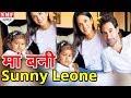 Sunny Leone बनी Mummy, Viral हो रही है बेटी की  Photo video