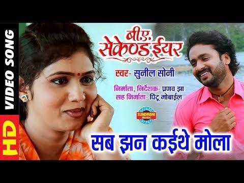Sab Jhan Kahithe Tola - सब झन कहिथे तोला || B A SECOND YEAR || Superhit CG - Movie Song - 2018