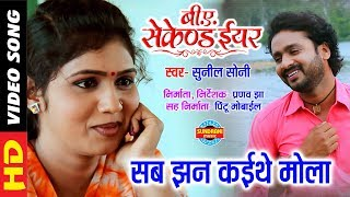 Sab Jhan Kahithe Tola - सब झन कहिथे तोला || B A SECOND YEAR || Superhit CG - Movie Song - 2018