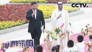 [中国新闻] 习近平举行仪式欢迎阿联酋阿布扎比王储穆罕默德访华 | CCTV中文国际