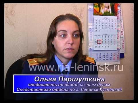 интим знакомства ленинск-кузнецк
