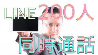 LINEの無料200人同時通話アプリ ポップコーンバズ