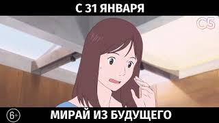 Мирай из будущего, 6+