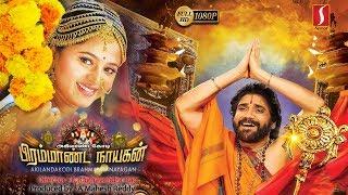 Akilandakodi Brahmandanayagan Tamil Full Movie 2018 HD | Nagarjuna | Anushka Shetty | Pragya Jaiswal