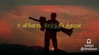 Adi Edhukku Pulla | Tamil what's app Status|Kalai Innisai🎼