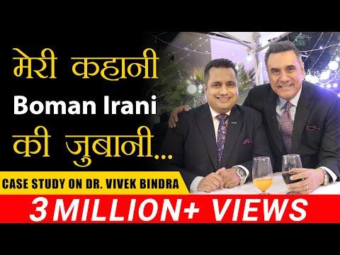 मेरी कहानी, Boman Irani की ज़ुबानी | Case Study | Dr. Vivek Bindra