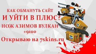 КАК ОБМАНУТЬ САЙТ И УЙТИ В ПЛЮС? НОЖ АЗИМОВ ВУЛКАН +9100. Открыл на 7skins.ru