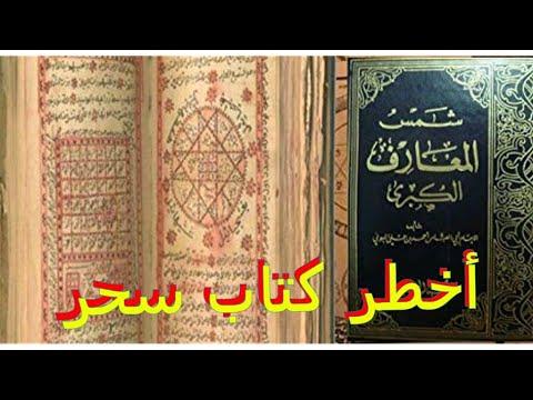 شمس المعارف قصص