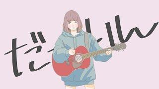 Darling. / Matsuri Video