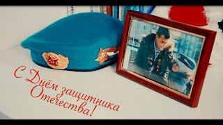 С Днем защитников Отечества, вартовчанин!