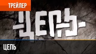 ▶️ Цепь (2009) | Трейлер