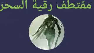 رقية من السحر /الراقي المغربي مراد ابو سليمان