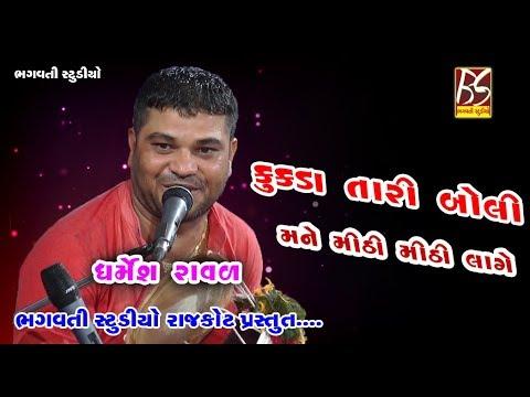 Dharmesh Raval || Kukda Tari Boli Mane Mithi Mithi...