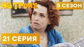 На троих - 5 СЕЗОН - 21 серия - НОВИНКА | ЮМОР ICTV
