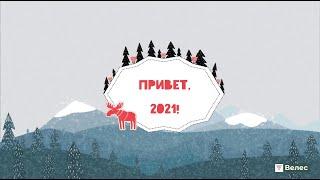 Привет,  2021! YouTube Videos