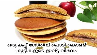 കുട്ടികൾക്ക് രാവിലെയും ഉച്ചക്കും വൈകുന്നേരവും ഇതുമാത്രം മതി    Healthy Tiffin Box Recipe   Pancake