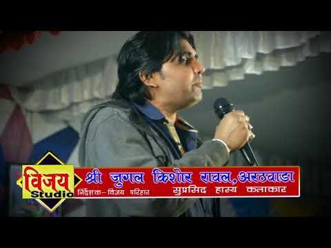 Pintiyo- पहली बार देखा होगा ओरीजनल वेशभूसा जोरदार कॉमेडी    मशहुर कलाकार जुगल किशोर Jkhoda Live