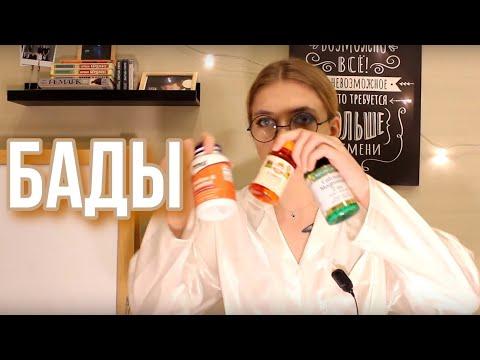 Восстанавливаем организм после наркотиков / Роль БАДов и витаминов в лечении наркомании / Часть 1