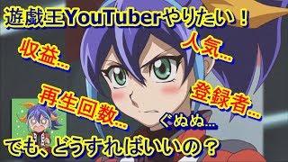 これから遊戯王YouTuberになりたいと思っている人達へ_~底辺YouTuberヤンマが語る!ためにならない応援動画~【#遊戯王】