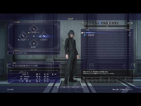 FF15 序盤最強武器|ゲームスタート開始してすぐに「英雄の盾」と「飛竜の槍」を簡単に入手する方法