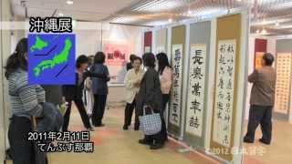 日本習字「第6回観梅展」(平成23年2 ~ 4月/全国8会場)