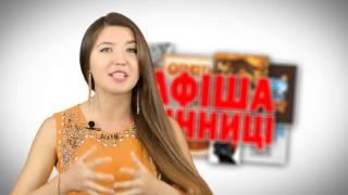 Афіша Вінниці 05.09 - 10.09.14(, 2014-09-08T06:30:52.000Z)