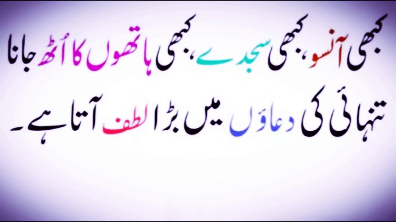 Best Islamic Poetry You Must Watch And Share