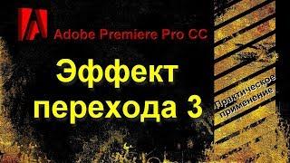 Adobe Premiere Pro CC. Еще один эффект перехода