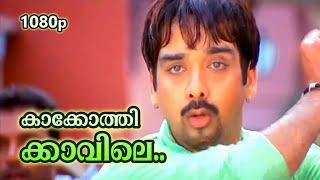 Kakkothikkavile | HD 1080p | Chathickatha Chandu | Jayasurya | Navya Nair | Lal | Alex Paul