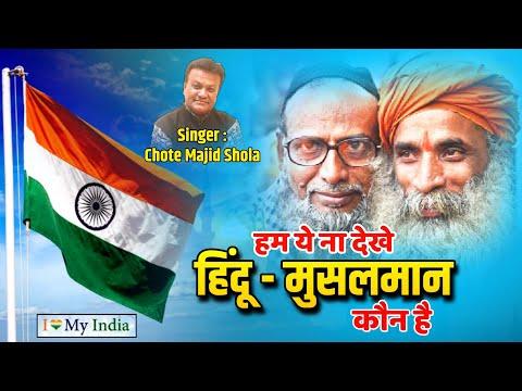 हम-ये-ना-देखे-hindu---muslaman-कौन-है---desh-bhakti-geet- -chote-majid-shola- -देश-भक्ति-गीत-2020