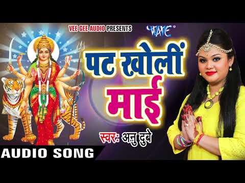 2017 का सबसे हिट देवी भजन - Anu Dubey - Pat Kholi Mai - Jai Maa Bhawani - Bhojpuri Devi Geet