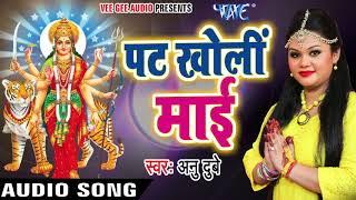 2017 Anu Dubey - Pat Kholi Mai - Jai Maa Bhawani - Bhojpuri Devi Geet.mp3