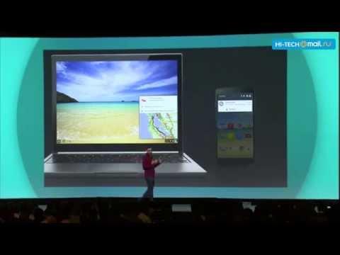 Google I/O 2014: онлайн-трансляция на русском языке в прямом эфире