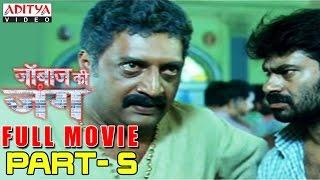 Janbaaz Ki Jung Hindi Movie Part 5/10 - Gopichand, Deeksha Seth