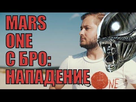 MARS ONE С БРО: НАПАДЕНИЕ