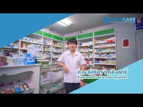 รีวิวก่อนเเละหลังใช้โปรเเกรม จากร้านขายยาผู้ใช้จริง | Arincare ระบบจัดการร้านขายยา ใช้ง่าย ใช้ฟรี