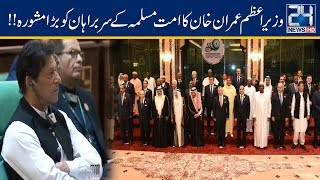 PM Imran Khan Strong Statement To Leaders Of Islamic World At …