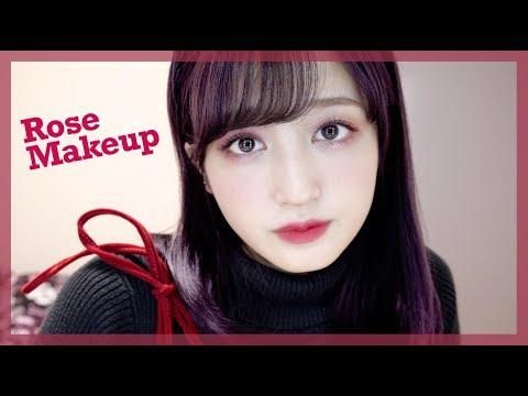 ローズメイク?Rose Makeup|黒髪になったのでお気に入りのメイク紹介するね♡ thumbnail